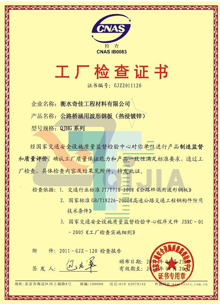 Factory inspection certificate